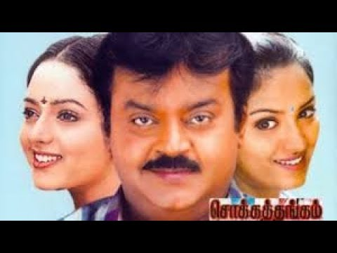 Chokkathangam Tamil Movie Part 1 | Vijayakanth |Soundarya | Prakashraj