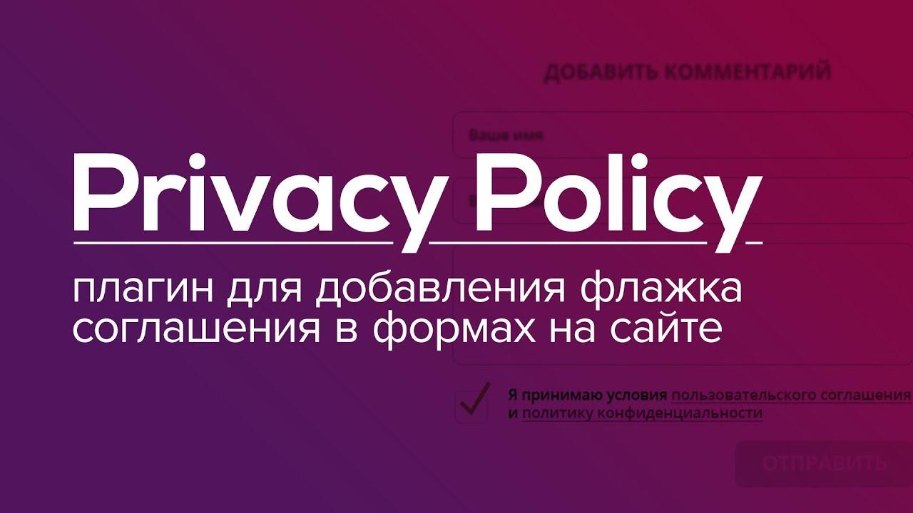 Privacy Policy - плагин для быстрой подготовки форм на сайте к 152фз