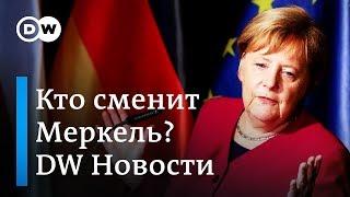 Громкая отставка: Меркель уйдет с поста канцлера не позднее 2021 года - DW Новости (29.10.2018)