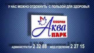 Аквапарк Кобрин Рекламный ролик(Презентационный ролик Кобринского аквапарка Если Вам нужен рекламный ролик подробно здесь http://studio007.deal.by/, 2014-10-21T06:52:41.000Z)