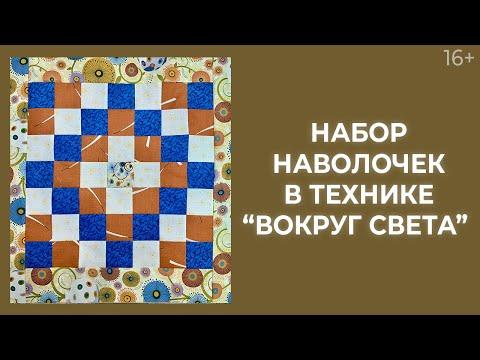 """Как сшить наволочку? Центральное мозаичное полотно в технике """"Вокруг света"""". Лоскутный эфир 232. 16+"""