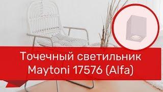 Точечный светильник MAYTONI 17576, 17527 (MAYTONI Alfa C013CL-01W, C012CL-01B) обзор