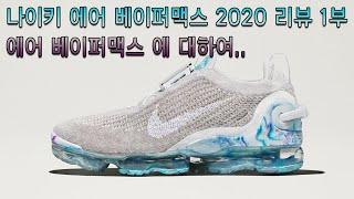 나이키 에어 베이퍼맥스 2020 플라이니트 리뷰 1부 …
