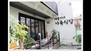 (젓가락 휘날리며) 대전초밥 중촌동맛집 세웅이네가족식당