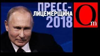 Пресс-лицемерщина Путина 2018