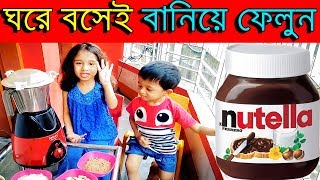 How To Make Nutella Nocilla at home Bangla | Nocilla Recipe | baby cooking videos | Toppa