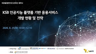 (20200825) KSB 인공지능 플랫폼 기반 응용서…