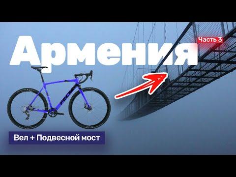 Штурмуем скользкий висячий мост. 750 км по Армении на велосипедах за выходные