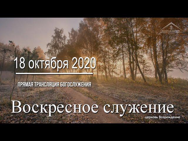 18   октября 2020 - Воскресное служение