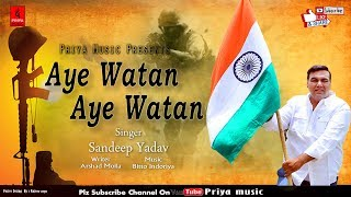 Best Song Indian Army 2018 || Aye Watan Aye Watan || Sandeep Yadav || Priya Music