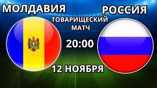 Сборная России сильнее Молдавии мнение иностранцев