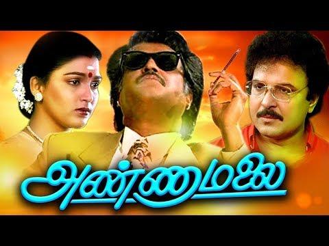 Annamalai Full Tamil Movie - Bayshore