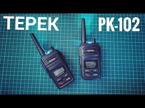 Терек РК-102. Радиостанция с дисплеем для PMR и LPD