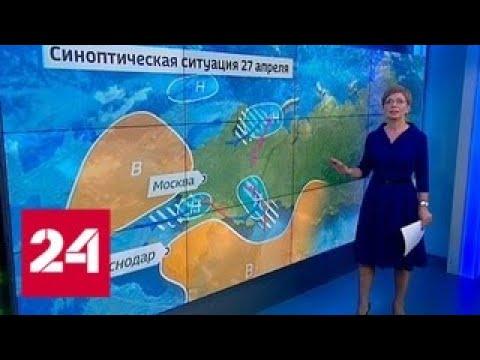 """""""Погода 24"""": что ждать от погоды на майские праздники - Россия 24"""