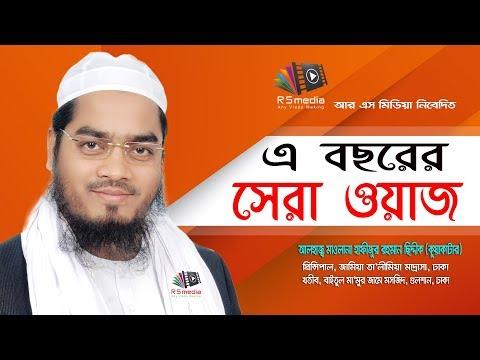 Bangla Waz || এ বছরের সেরা ওয়াজ || Hafizur Rahman Siddik Kuakata || R S Media