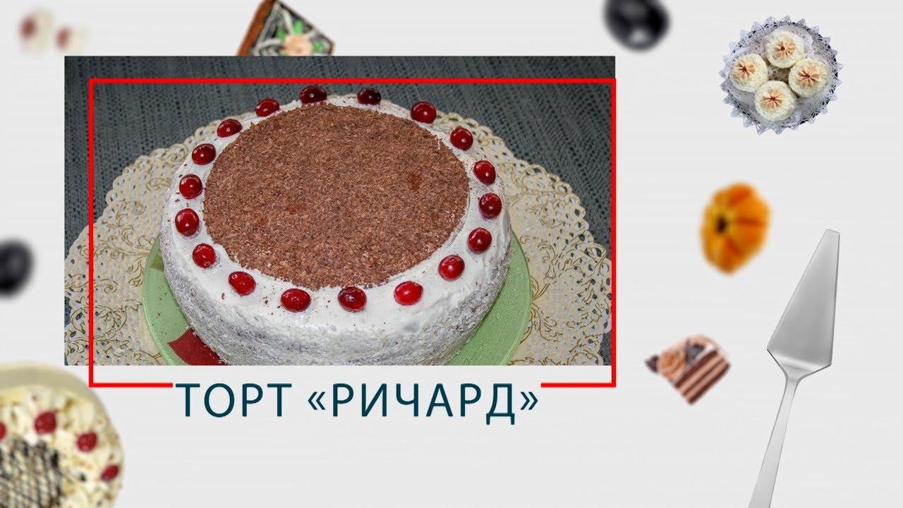 "Скороварка. Торт ""Ричард"" в ARC–QDL-514D"