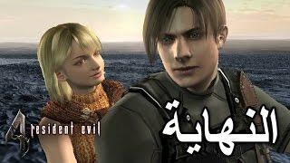 تختيم لعبة : PS4 / Resident Evil 4 Remastered / الحلقة الأخيرة