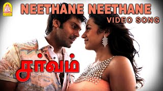 Neethane Neethane Song From Sarvam Ayngaran HD Quality