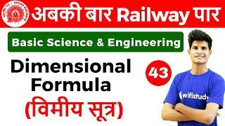 9:00 AM - RRB ALP CBT-2 2018 | Basic Science and Engg By Neeraj Sir | Dimensional Formula