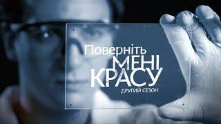 Історія Олександри Гарасюти. Поверніть мені красу. Серія 12