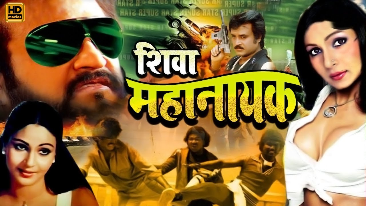 शिवा महानायक   South Indian Action Movie In Hindi Dubbed