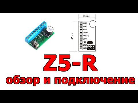 Контроллер Z5-R подключение считывателя, замка,кнопки выхода и программирование ключей