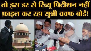 Ayodhya के Ram Mandir Babri Masjid case में Supreme Court में Review Petition File करने का मामला |