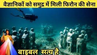 वैज्ञानिकों को समुद्र में मिली फिरौन की सेना।बाइबल ही सत्य है। Jesus voice