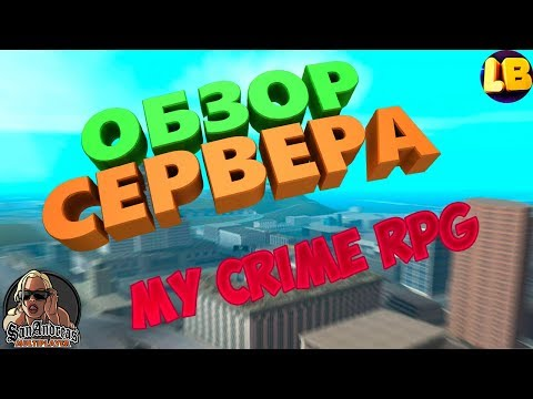 ОБЗОР СЕРВЕРА | MY CRIME RPG | SAMP