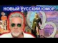Секс, власть и говно-рок / Артемий Троицкий