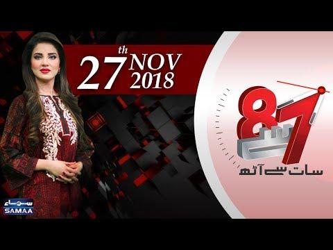 7 Se 8 | Kiran Naz | Samaa TV | November 27, 2018