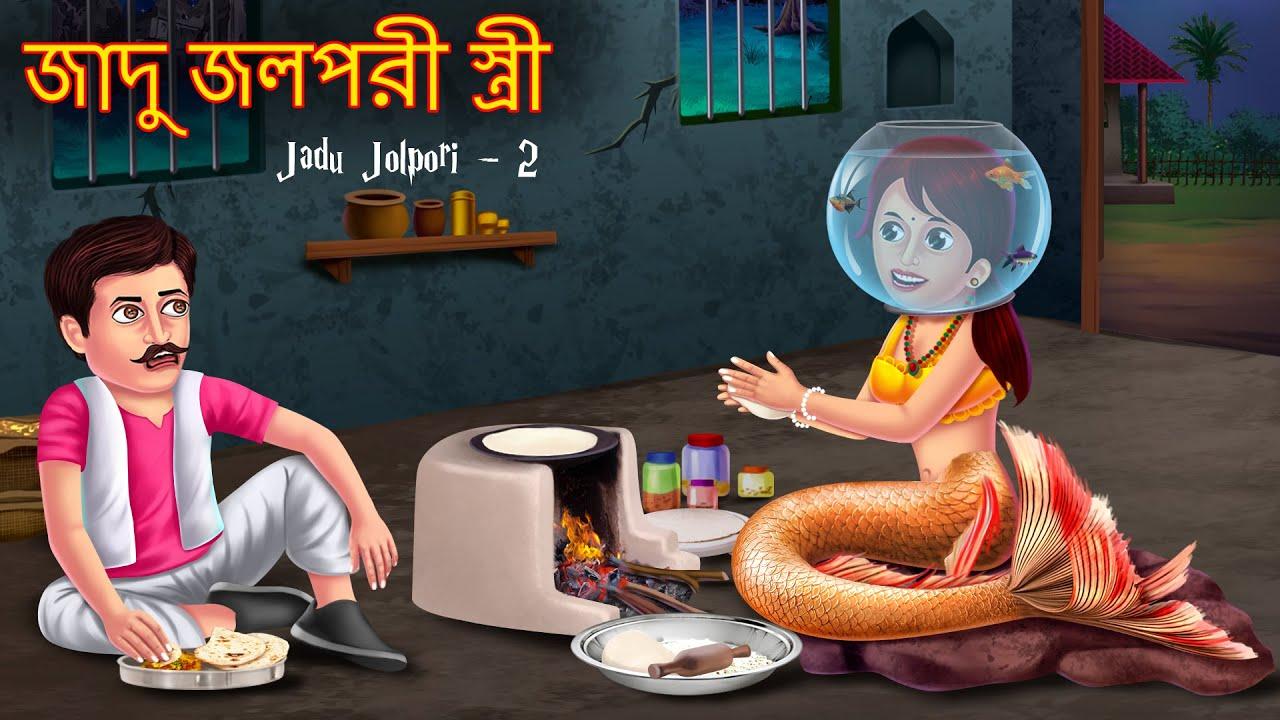 জাদু জলপরী স্ত্রী | Jadu Jolpori - 2 | Part 2 | Dynee Bangla Golpo | Bengali Story | Rupkothar Golpo