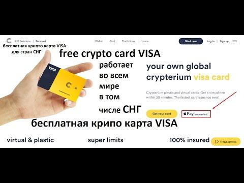 ???? Ваша собственная глобальная ???? карта Visa Crypterium ????