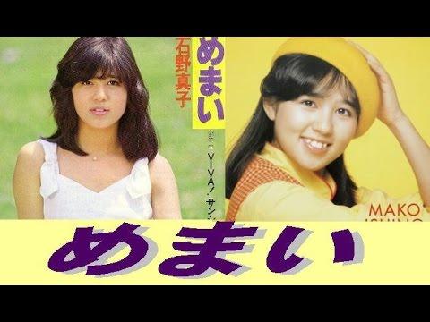 石野真子さんの『めまい』歌いました