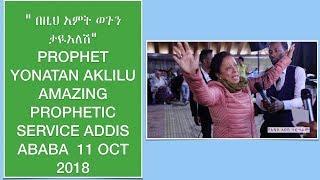 """"""" በዚህ አምት ወጉን ታዪአለሽ"""" PROPHET YONATAN AKLILU AMAZING PROPHETIC SERVICE ADDIS ABABA  11 OCT 2018"""