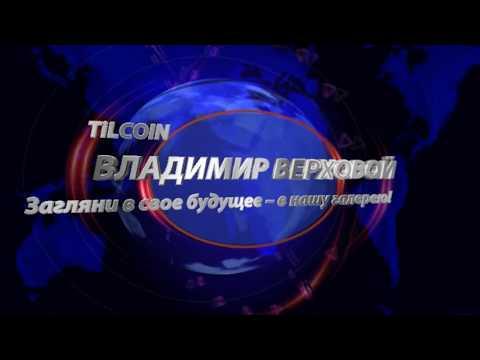 Вебинар Tilcoin 2