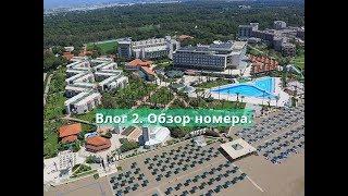 Влог 2. Турция, Белек 2019. Обзор номера (бунгало) в отеле Адора Гольф (Adora Golf Resort Hotel 5*)