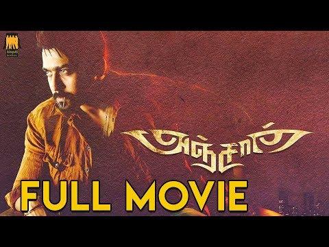 Anjaan - Full Tamil Film | Suriya | Samantha | Vidyut Jamwal | Linguswamy