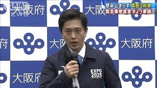 感染止まらず 関西3府県で緊急事態宣言きょう要請(2021年1月9日) - YouTube