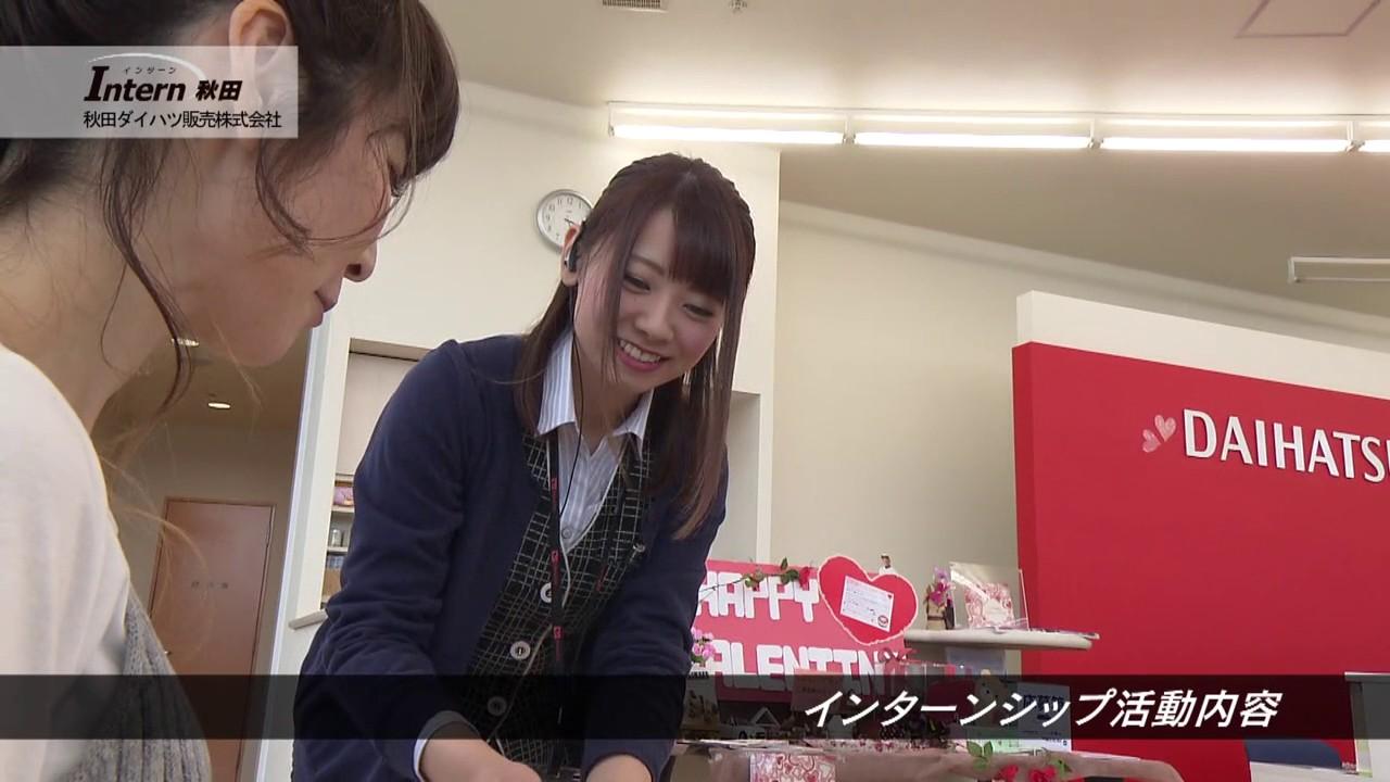 動画サムネイル:秋田ダイハツ販売株式会社