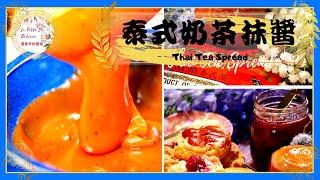 泰奶醬|泰式奶茶抹醬|有著招牌的橘紅色,特有的茶香加上濃郁的奶香,做成抹醬真的是非常好吃