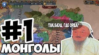 Europa Universalis IV|Монголы - Война за независимость #1