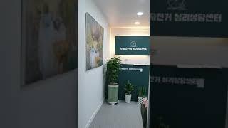 초록자전거심리상담센터2
