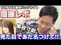 【欅坂46】7th『アンビバレント』個握レポin東京ビッグサイト前編!!メンバーのセンス…