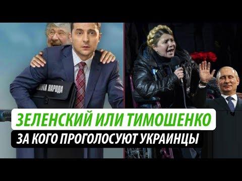 Зеленский или Тимошенко? За кого проголосуют украинцы - Смотри ютуб
