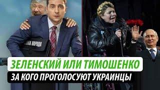 Зеленский или Тимошенко? За кого проголосуют украинцы