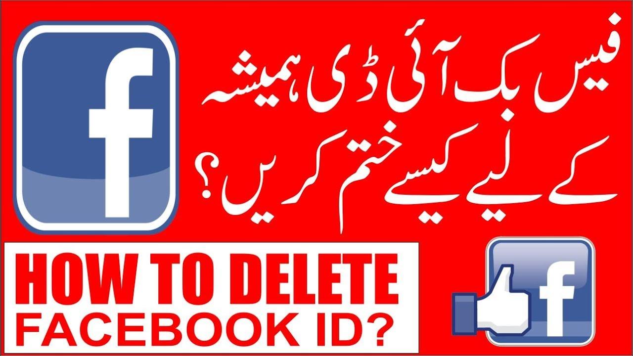 How to Delete Facebook ID/Account (Urdu-Hindi) - YouTube