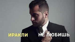 Иракли - Не любишь (Lyrics video) (2014)