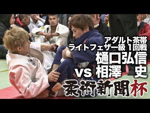 【柔術新聞杯】樋口弘信 VS 相澤 史