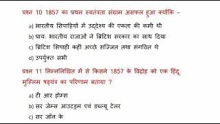 1857 की क्रांति के महत्वपूर्ण प्रश्न...